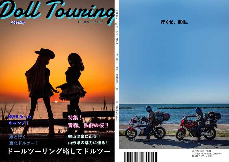 Doll Touring 2019年号