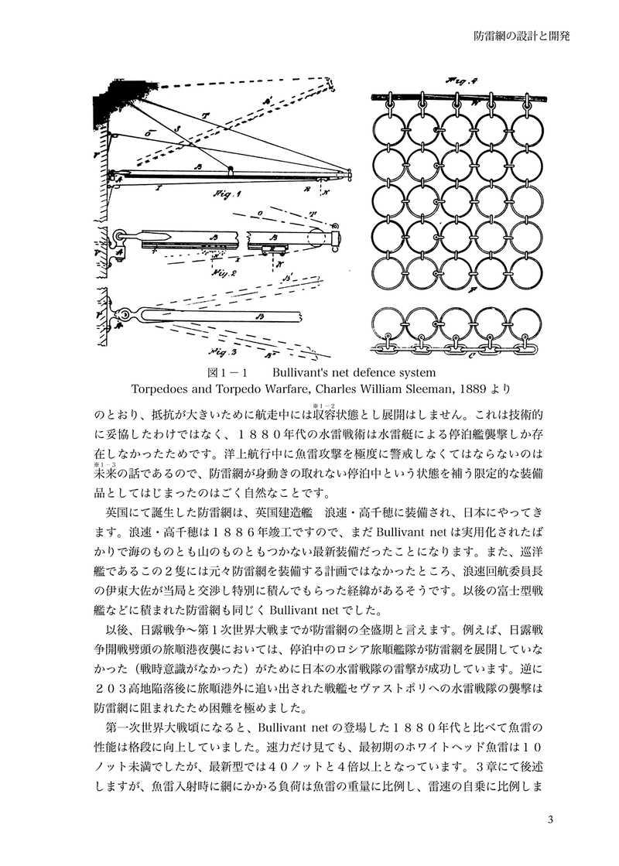 防雷網の設計と開発