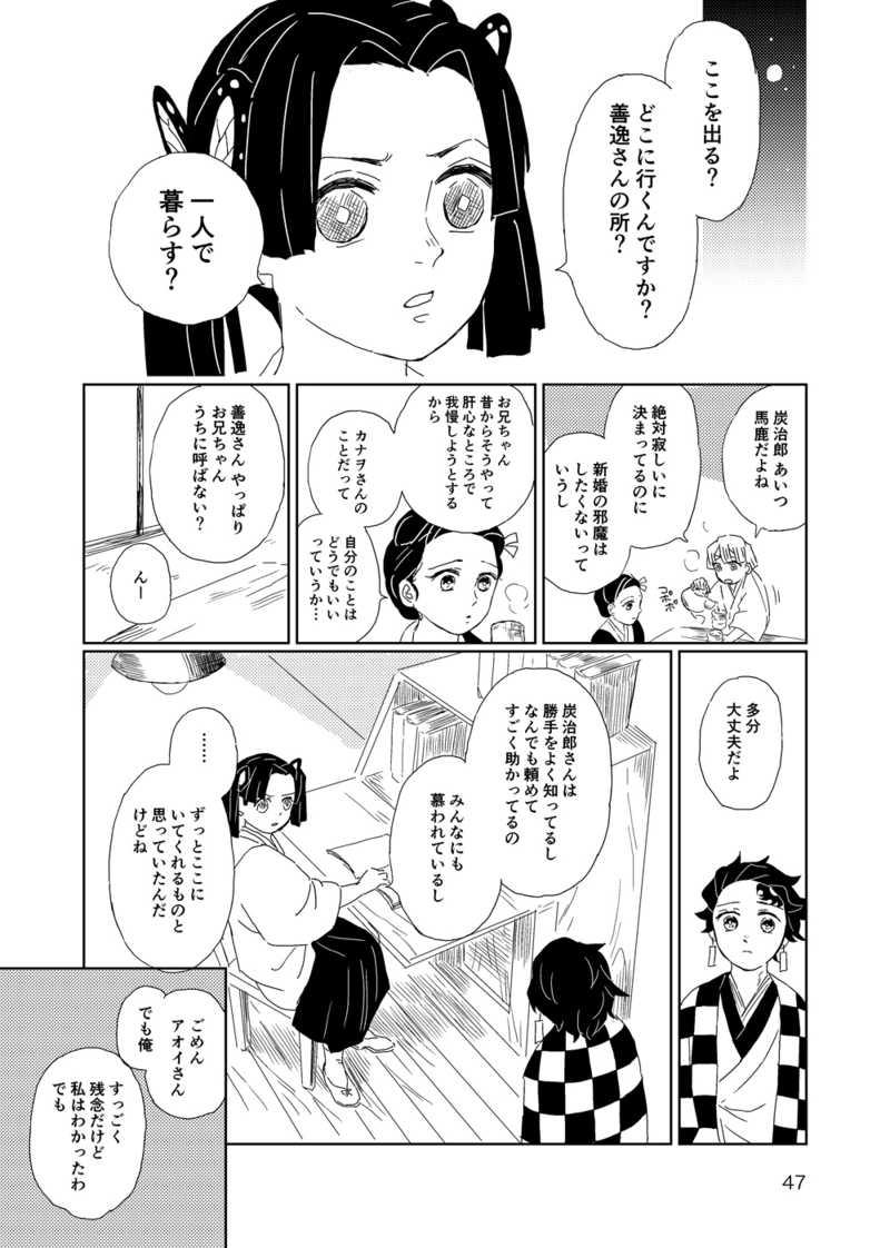 カナヲ炭治郎結婚