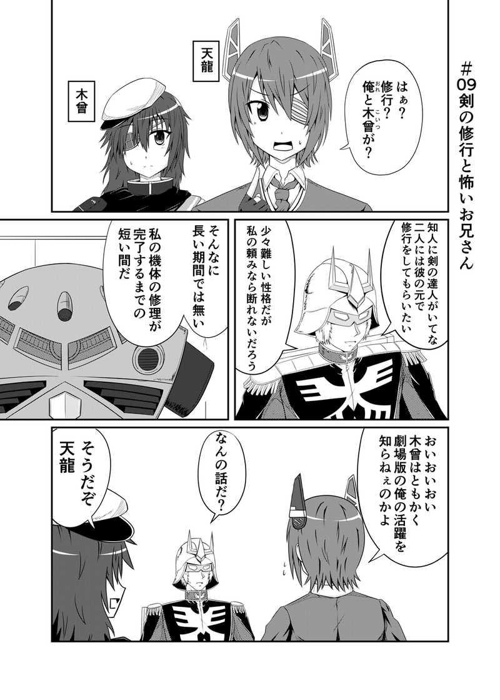 赤い提督と艦娘たち2