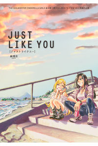 JUST LIKE YOU