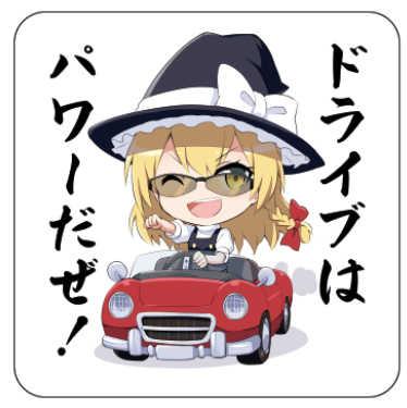 霧雨魔理沙の「ドライブはパワーだぜ!」耐水ステッカー【屋外使用可能】