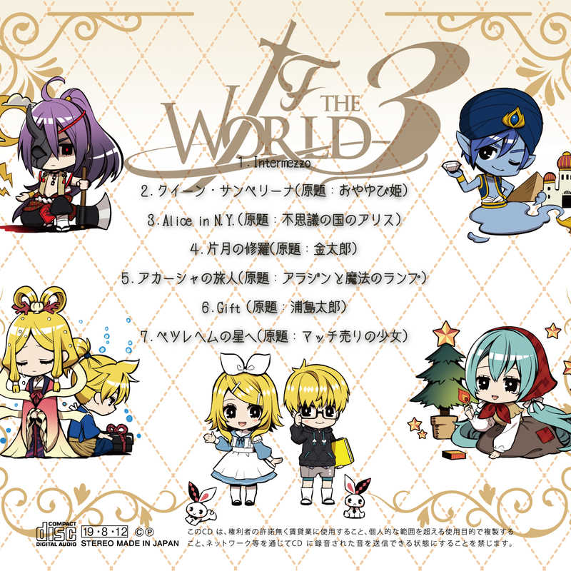 If the world3(通常版)