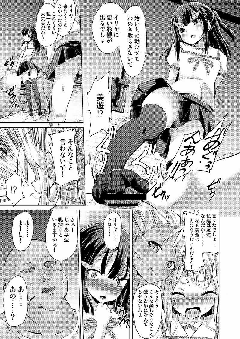 足コキ!魔法少女達(vs絶倫おじさん)