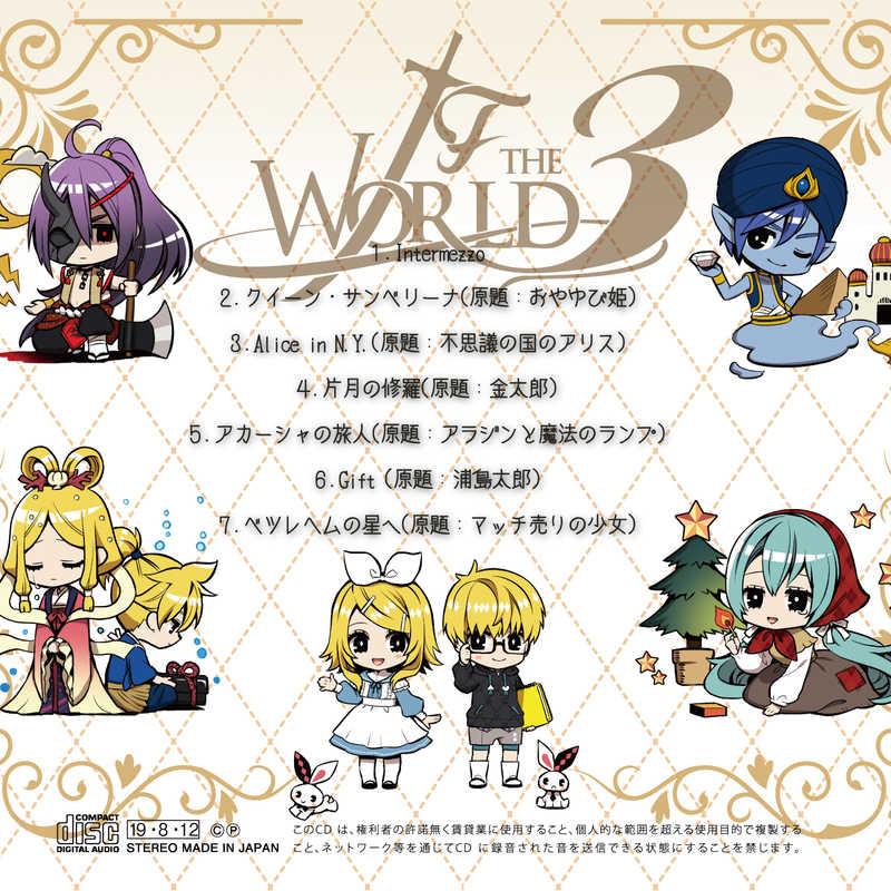If the world3(グッズ付き特装版)