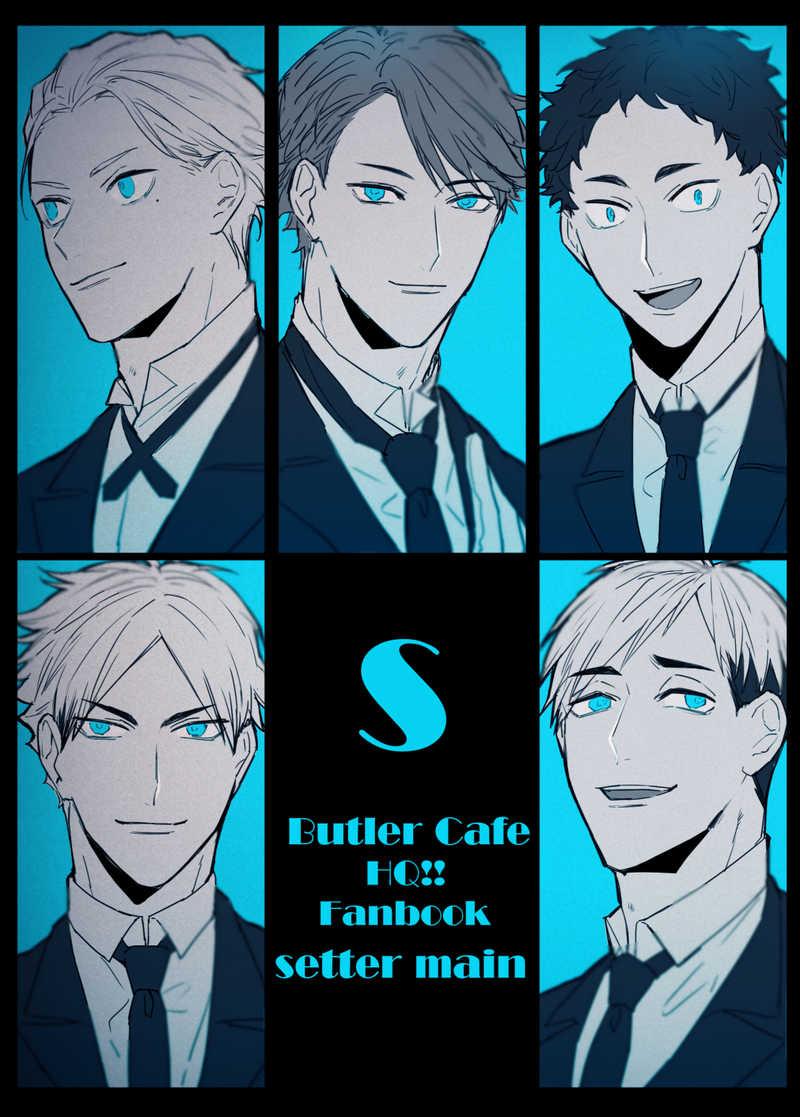 SButlerCafe