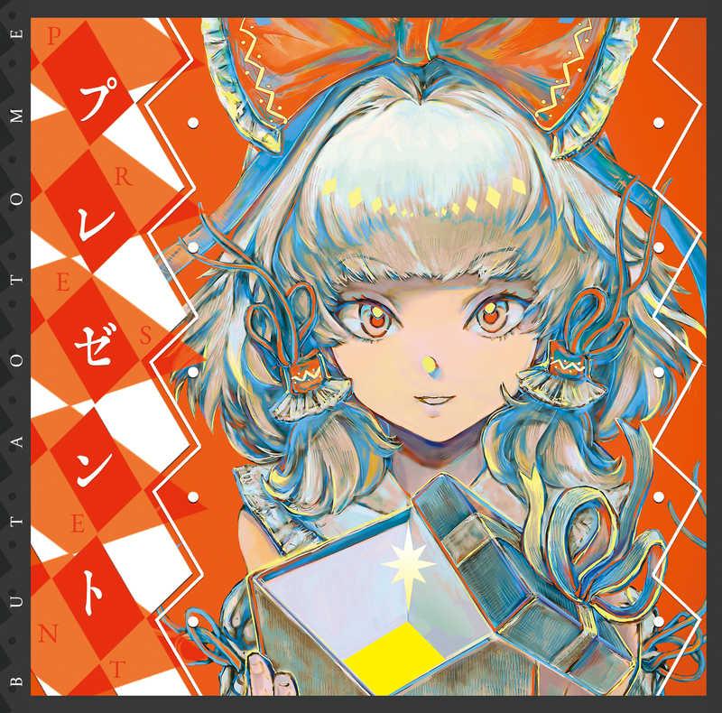プレゼント [豚乙女(パプリカ)] 東方Project