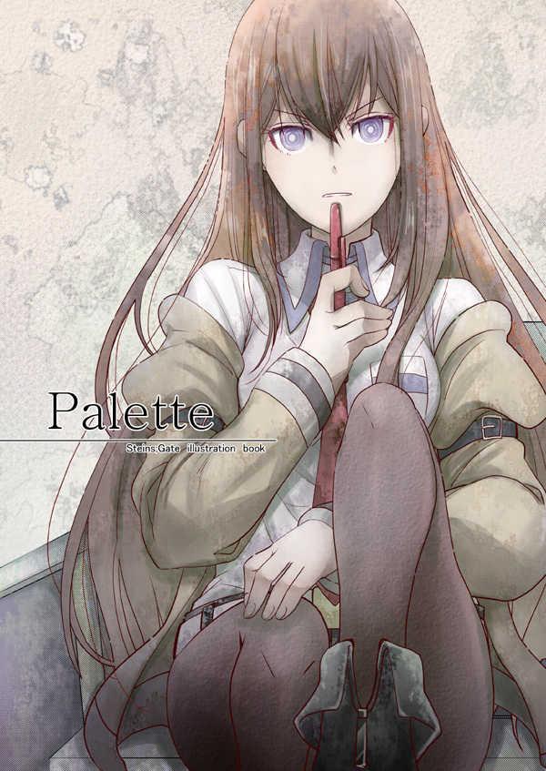 Palette [ぽちフィッシュ(元々さかな)] Steins;Gate