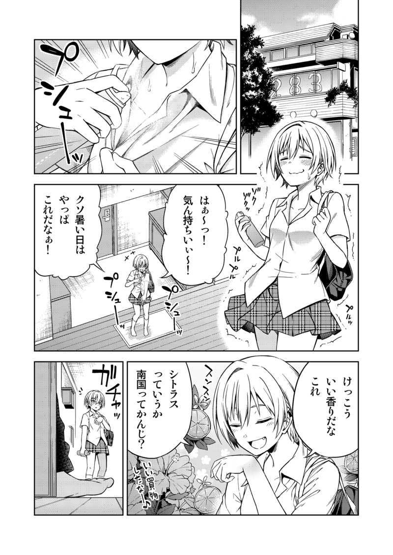 放課後クライマックス!3