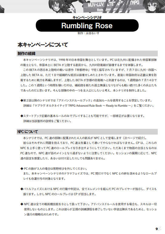 マブラヴオルタネイティヴTRPGシナリオ集01~ランブリング・ローズ~