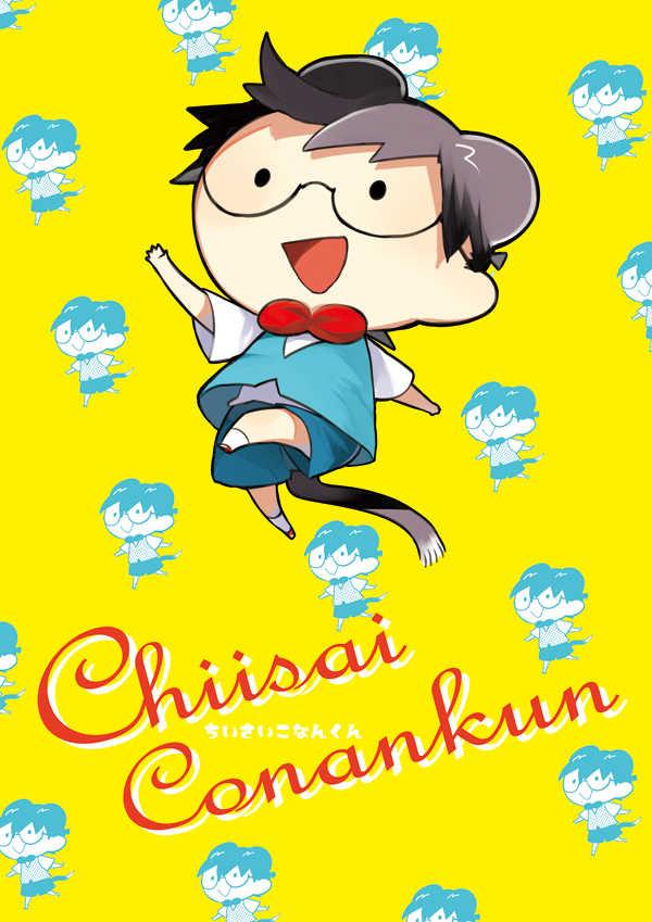 ChiisaiConankun [KIWOLOG(アキヲ)] 名探偵コナン