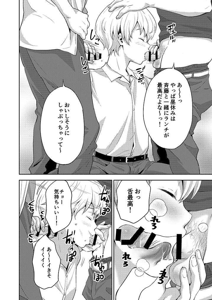 斉藤くんは忙しい