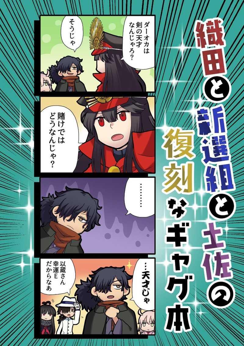 織田と新選組と土佐の復刻なギャグ本 [ゆきみもち(Sさん)] Fate/Grand Order