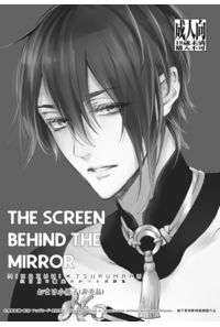 THE SCREEN BEHIND THE MIRROR