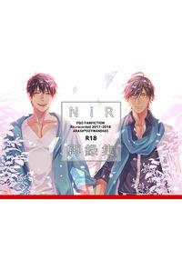 NiR再録集【再版】