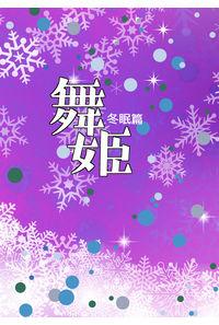 舞姫 -冬眠篇-