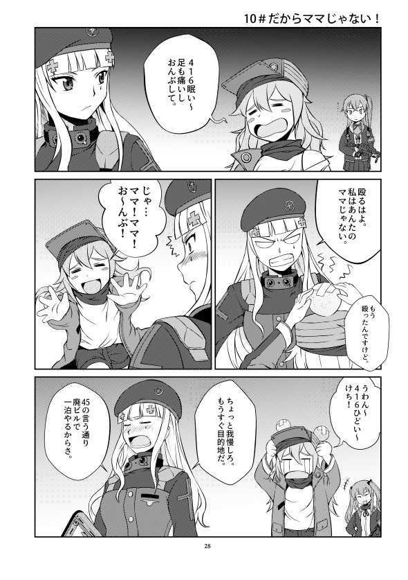 少女宣戦2