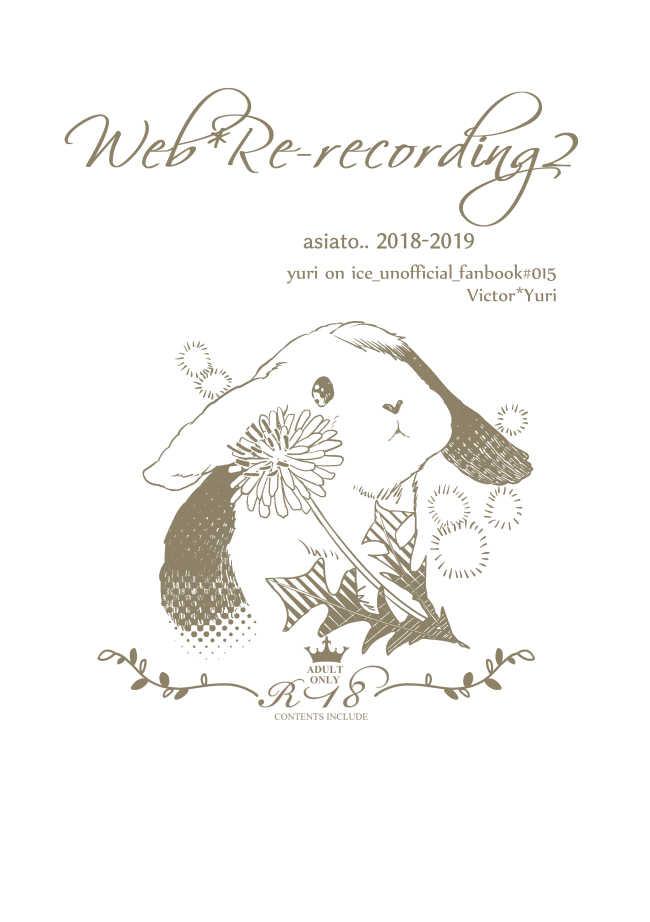 Web*Re-recording2