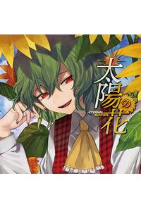太陽の花 -Eternal Summer-