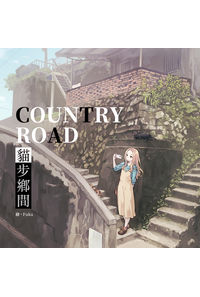 COUNTRY ROAD 猫歩郷間