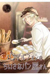 バンデルフォンのちいさなパン屋さん