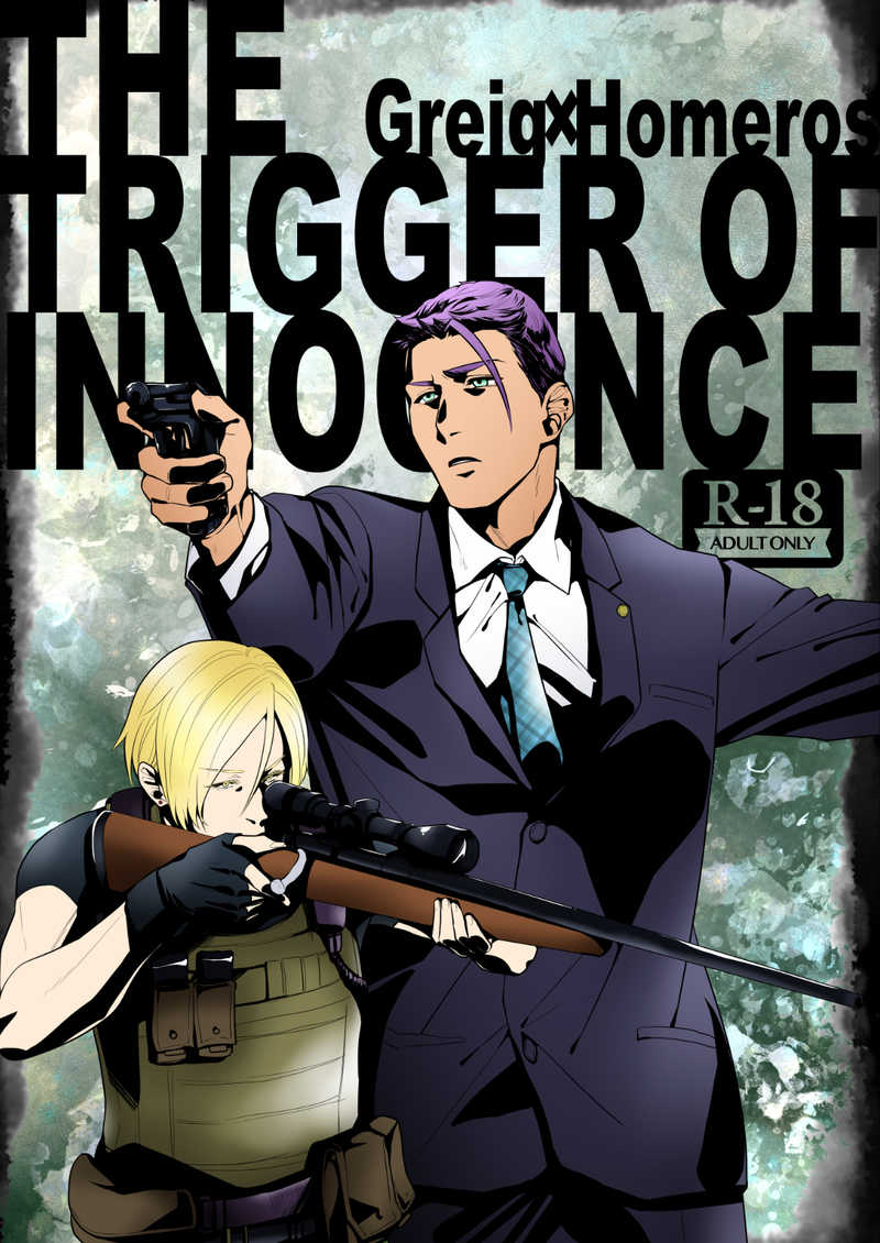 THE TRIGGER OF INNOCENCE