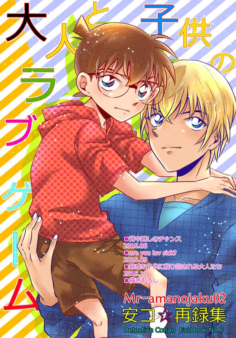 大人と子供のラブゲーム [Mr-amanojaku02(カオル)] 名探偵コナン