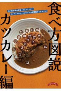 食べ方図説 カツカレー編