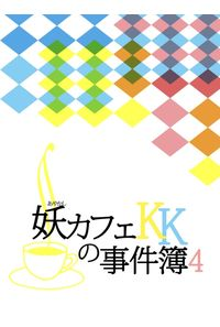 妖カフェKKの事件簿4