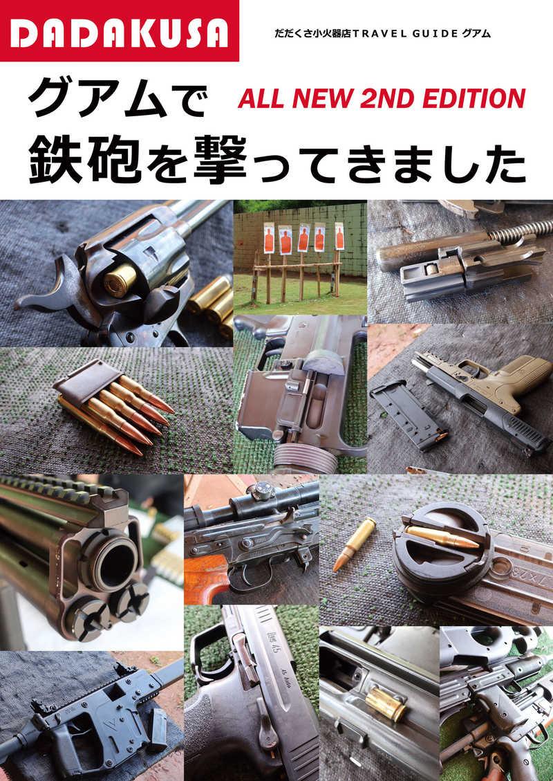 グアムで鉄砲を撃ってきました 2nd edition [だだくさ小火器店(西沢コウ)] ミリタリー