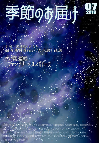 季節の届け2019/07