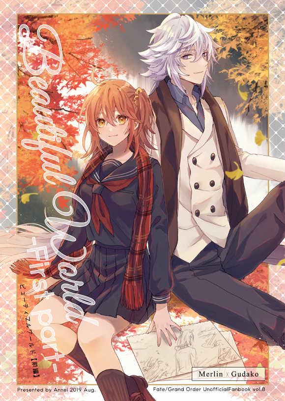 Beautiful World 前編 [Annei(むらさき)] Fate/Grand Order