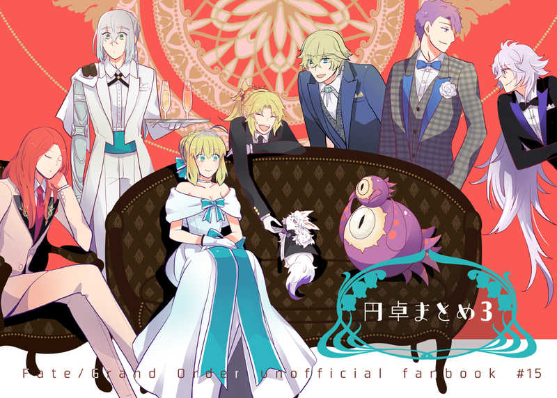 円卓まとめ3 [ヤッカ(きを)] Fate/Grand Order