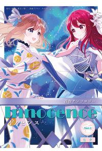 百合アンソロジーInnocence―イノセンス―Vol.7 【七夕】