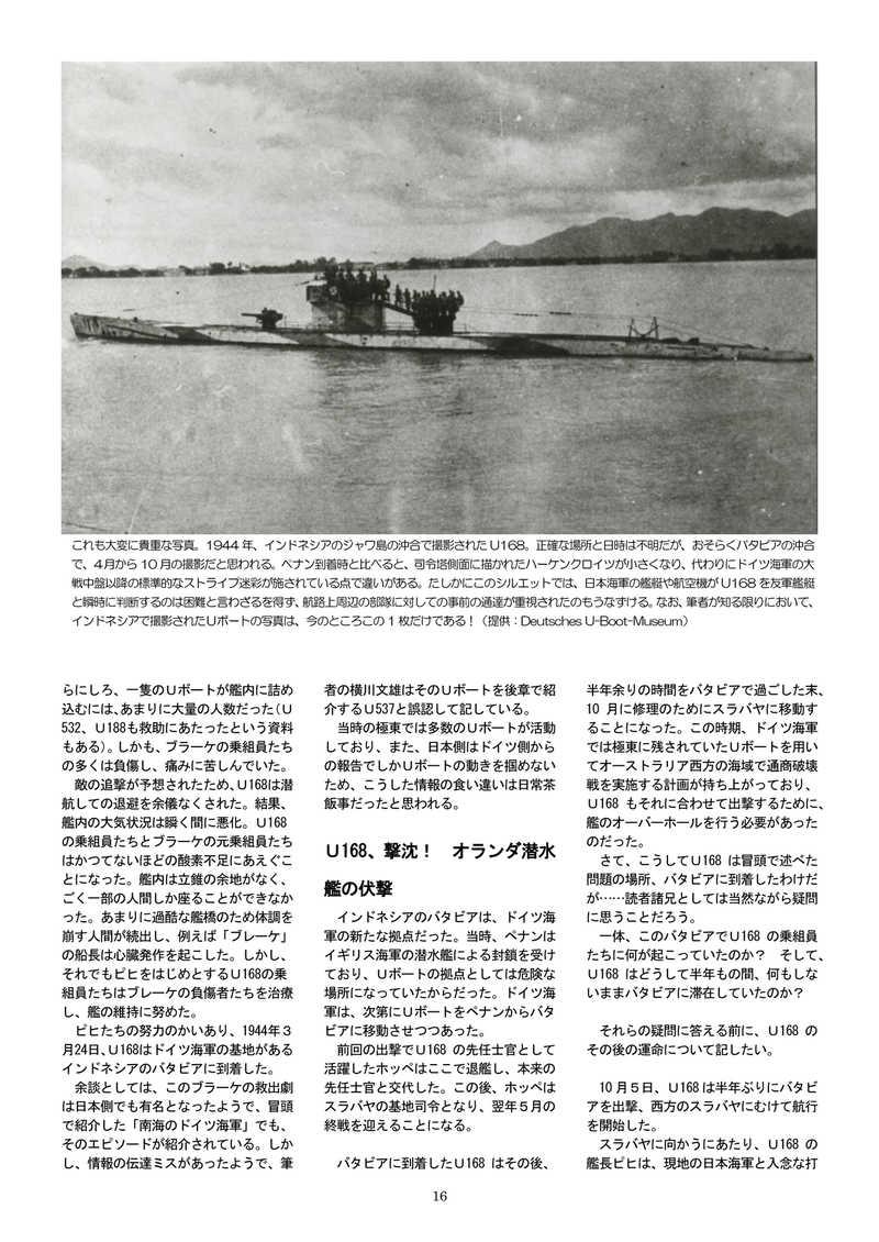 日独潜水艦隊、南太平洋の激闘!