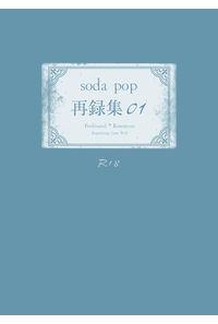 sodapop 再録集01