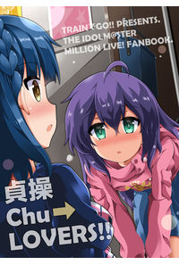 貞操Chu→LOVERS!!