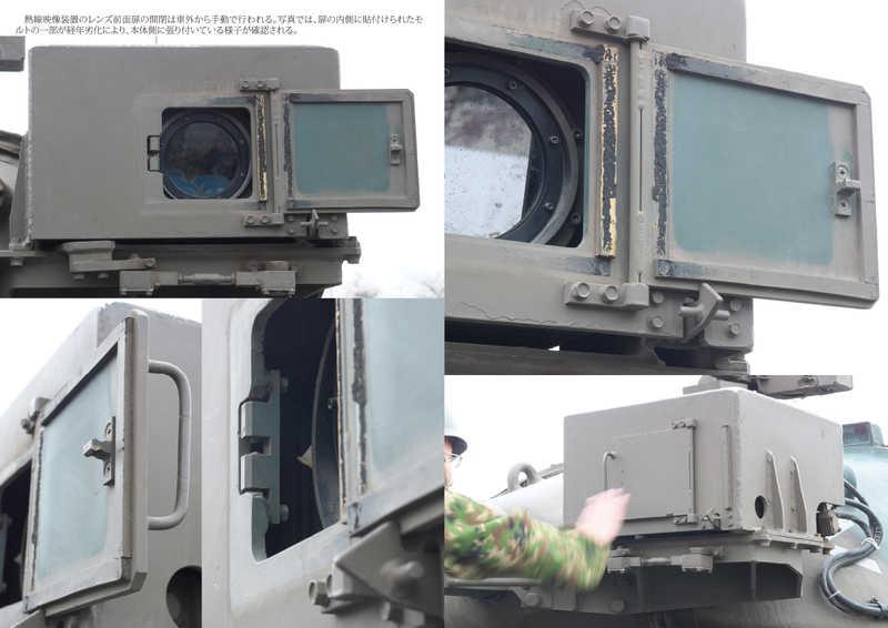自衛隊装備品写真集 74式戦車 Vol.2 74式戦車(G)