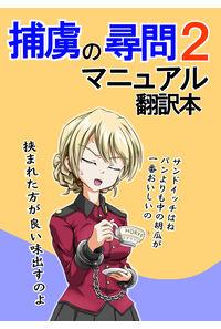 捕虜の尋問マニュアル翻訳本 2