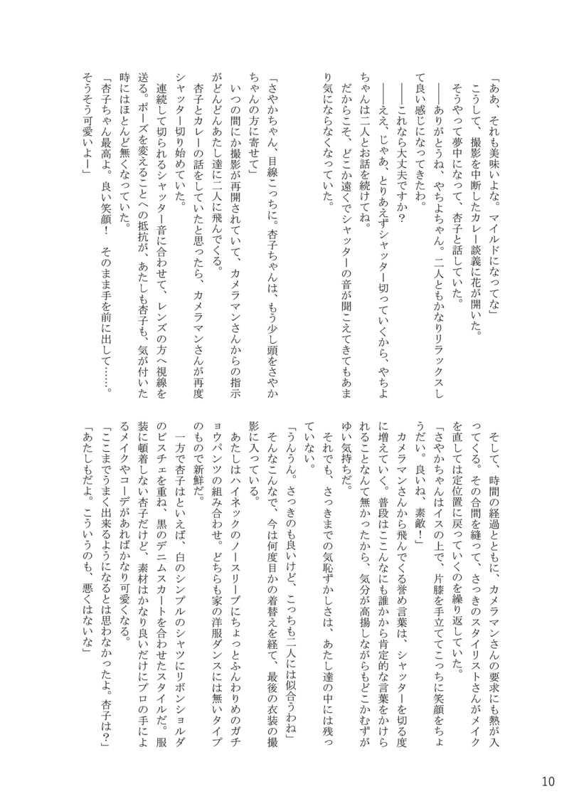 杏さや読者モデルデビュー!?