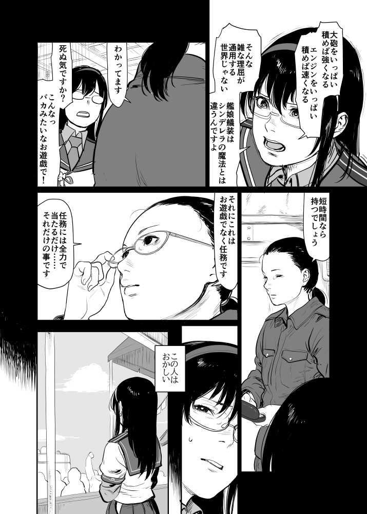 かんこれ戦記7