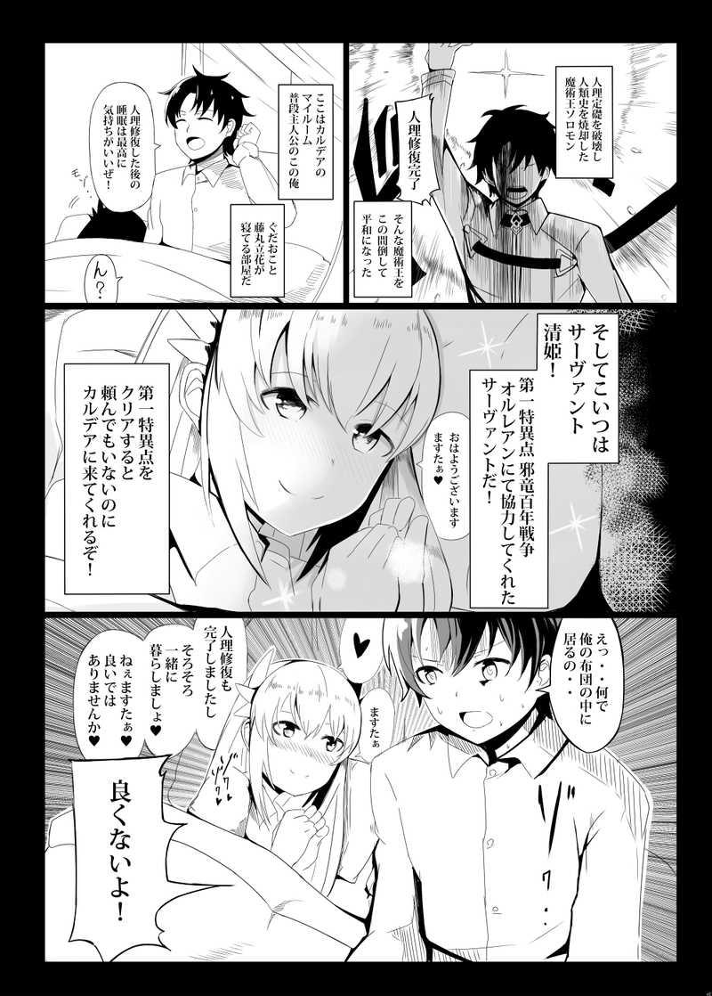 清姫赤面ガチ恋三昧EX