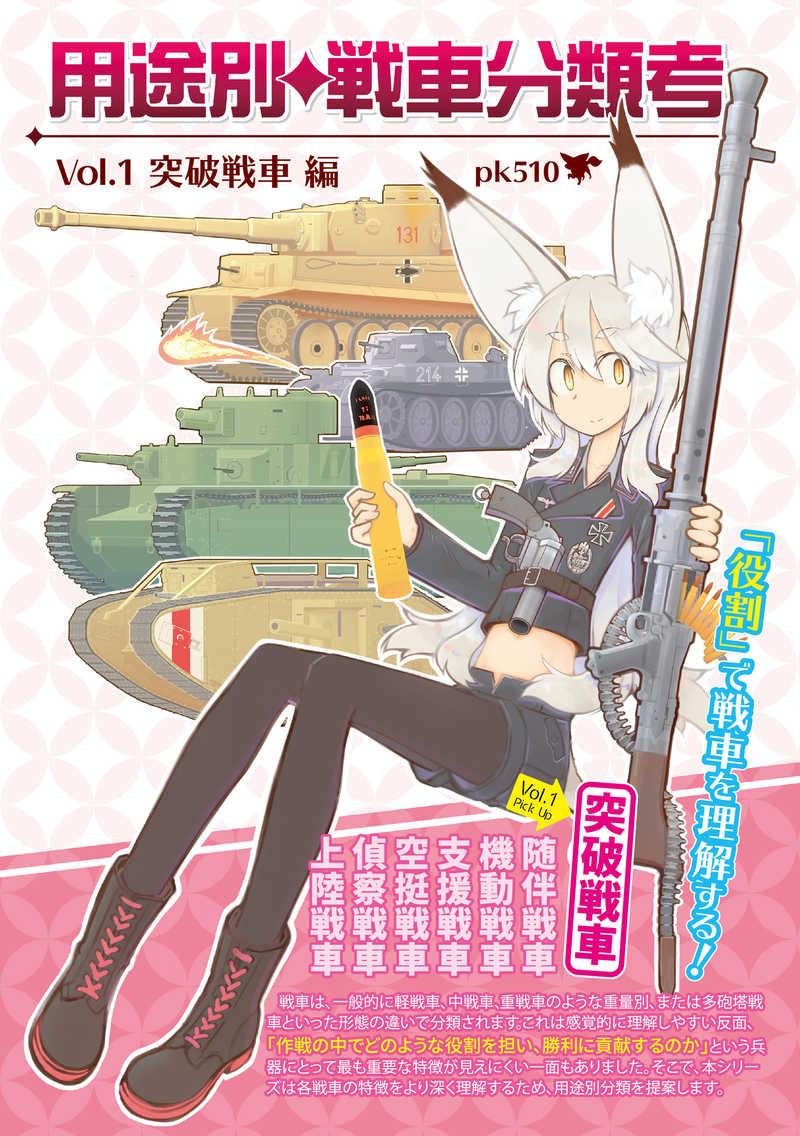 用途別戦車分類考 Vol.1 突破戦車編