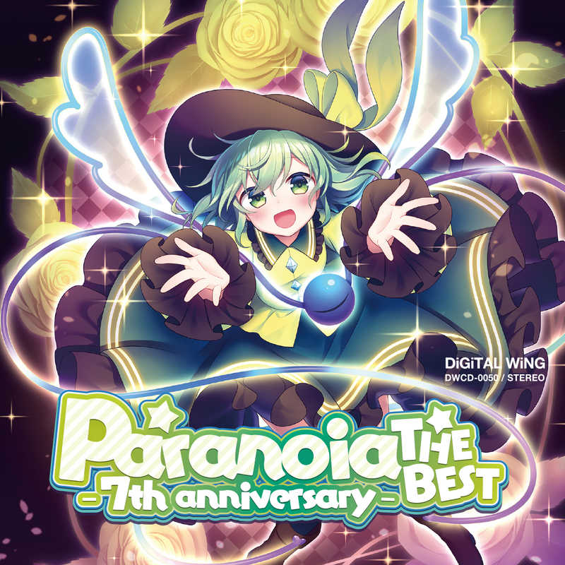 Paranoia THE BEST - 7th anniversary - [DiGiTAL WiNG(幽閉サテライト)] 東方Project
