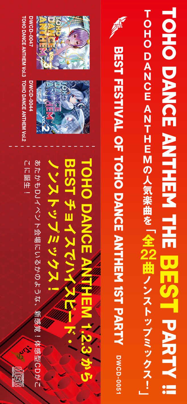 BEST FESTIVAL OF TOHO DANCE ANTHEM 1st PARTY
