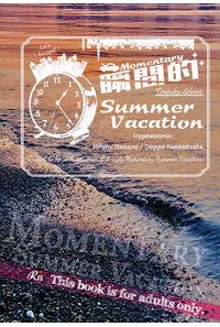 瞬間的Summer Vacation