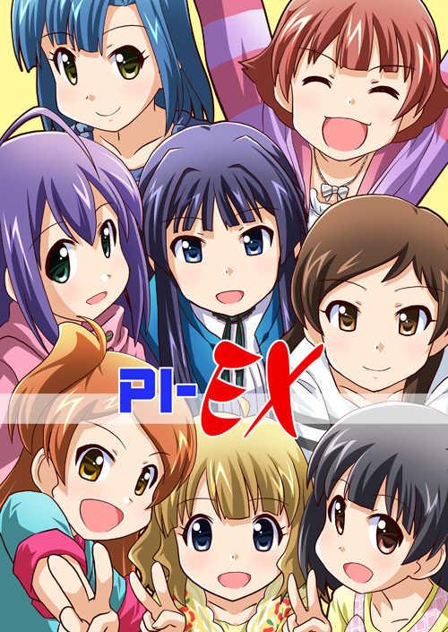 PI-EX [ぱるくす(すめらぎこう)] THE IDOLM@STER