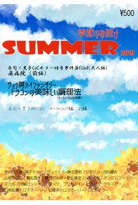 Summer 季節のお届け2019
