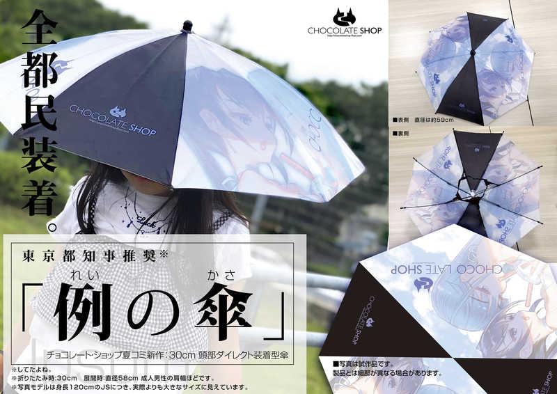 例の傘 [チョコレート・ショップ(CHOCO)] オリジナル