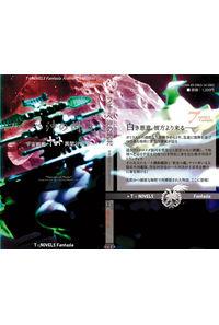 フェーベ沖の閃光―宇宙戦艦ヤマト異聞2201―